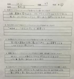 M.Uさまアンケート。11