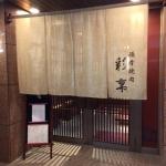 福岡博多駅東